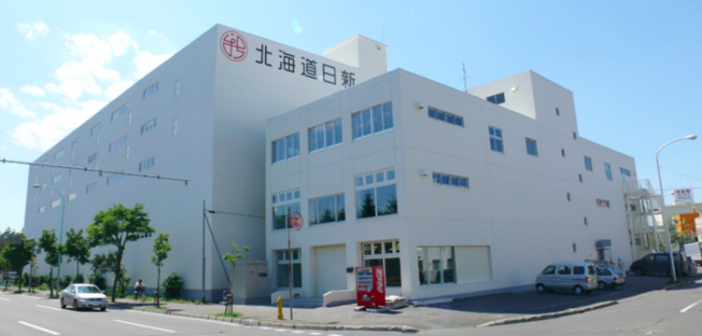 Mapletree Logistics Trust's Shiroishi Centre. (Photo: Mapletree Logistics Trust)
