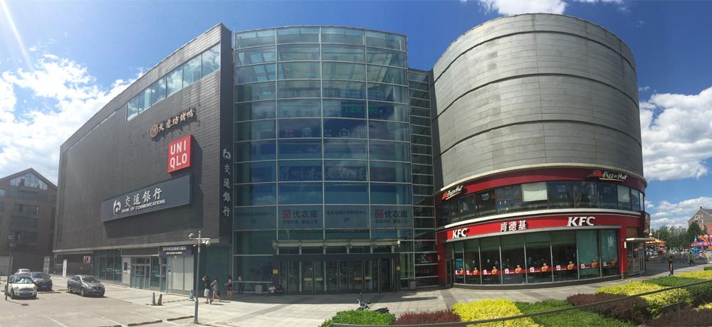 BHG Retail REIT property, Beijing Wanliu Mall. (Photo: BHG Retail REIT)